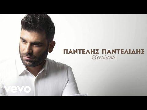 Παντελής Παντελίδης - Θυμάμαι - YouTube