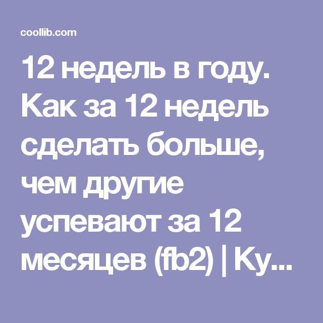 12 недель в году. Как за 12 недель сделать больше, чем другие успевают за 12 месяцев (fb2)   КулЛиб - Классная библиотека! Скачать книги бесплатно