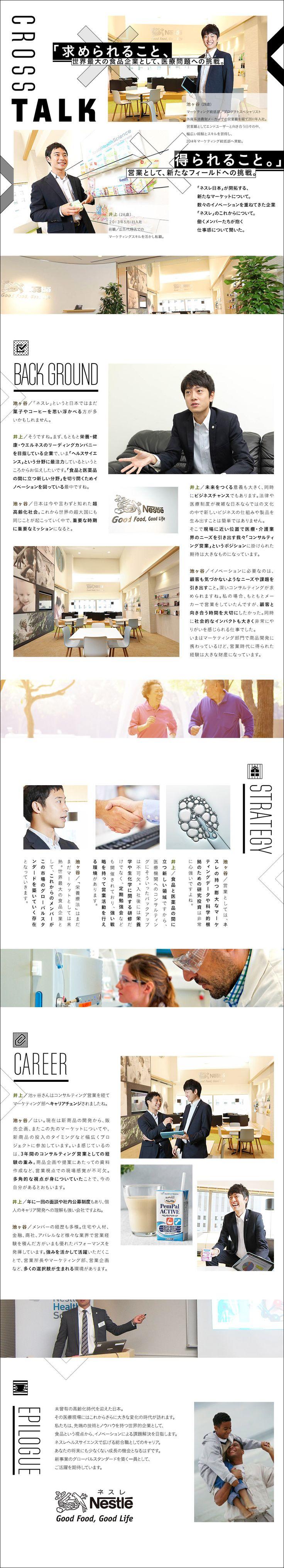 ネスレ日本株式会社(ネスレ ヘルスサイエンス カンパニー)/総合職(栄養療法のコンサルティング営業) /多彩なキャリアパスありの求人PR - 転職ならDODA(デューダ)