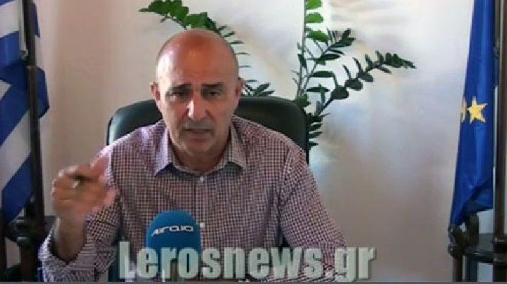 Δήμαρχος Λέρου: «Ανεπιθύμητοι οι βουλευτές στο νησί» – Καταγγέλλει εθελοντές και ΜΚΟ