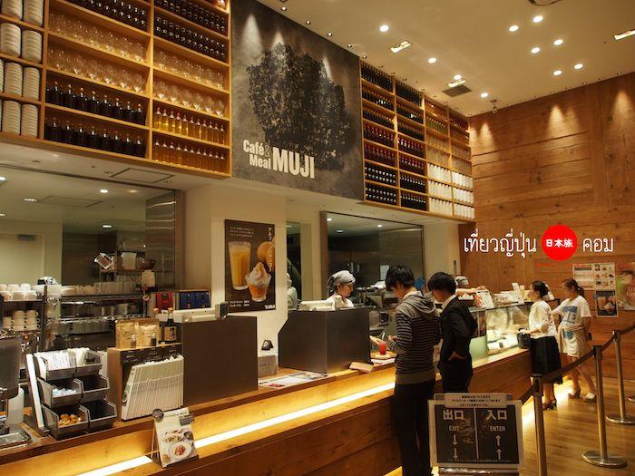 tokyo cafe u meal muji shinjuku