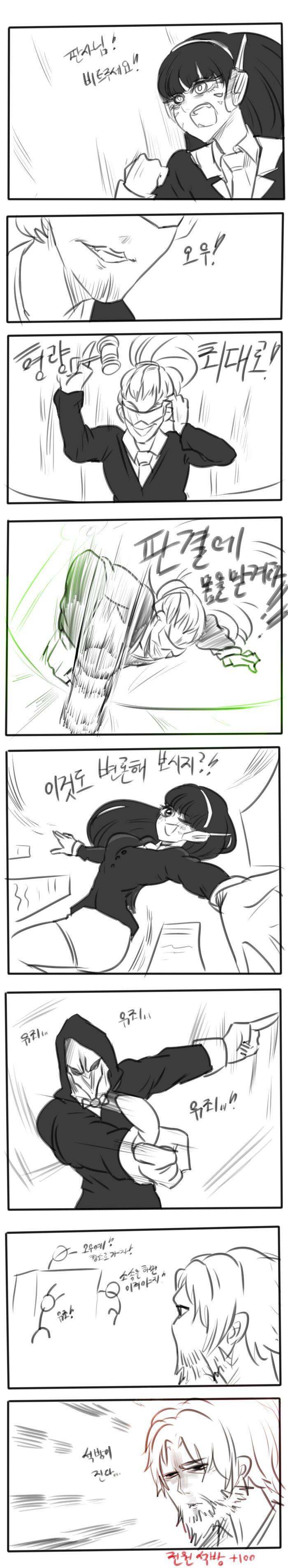 [오버워치 만화] 판사님 비트 주세요! : 네이버 블로그
