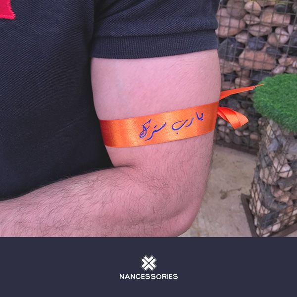 يا رب سترك Lebanese Bachelor Bracelet With Images Bachelor Party Wearable Civil Engineering