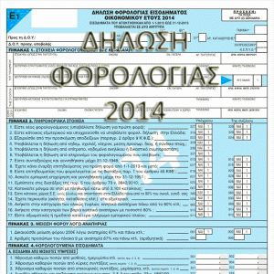 Ανασφάλιστοι Ροδόπης: Πώς υπολογίζονται τα τεκμήρια στη φορολογική μας δ...