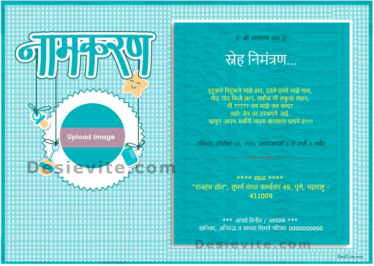 Personalized online marathi invitations for Naming