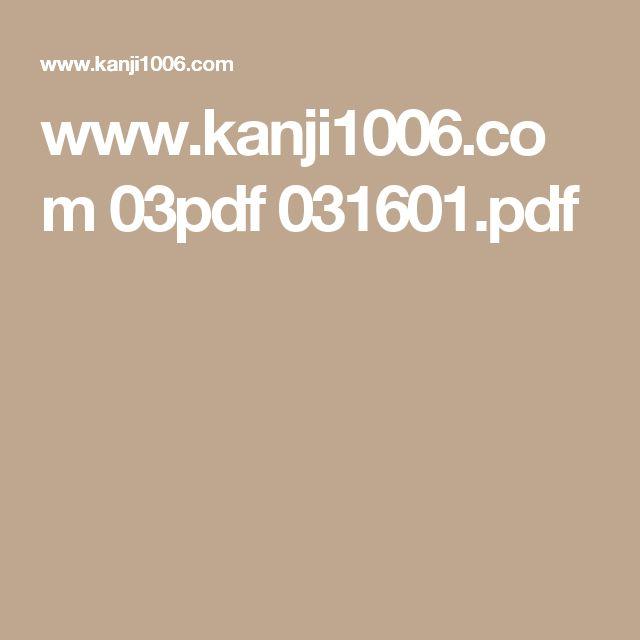 www.kanji1006.com 03pdf 031601.pdf