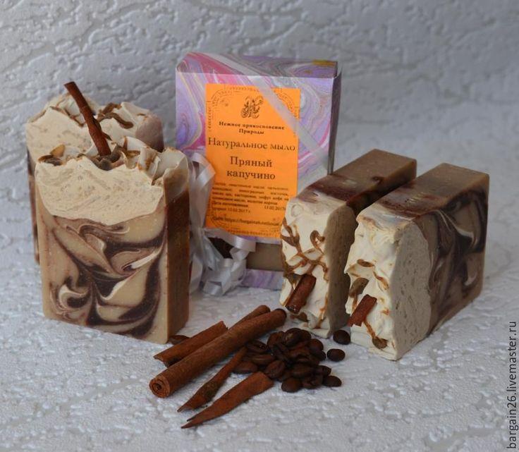 Купить Пряный капучино - бежевый, натуральное мыло, инфуз кофе, мыло ручной работы, пилинг