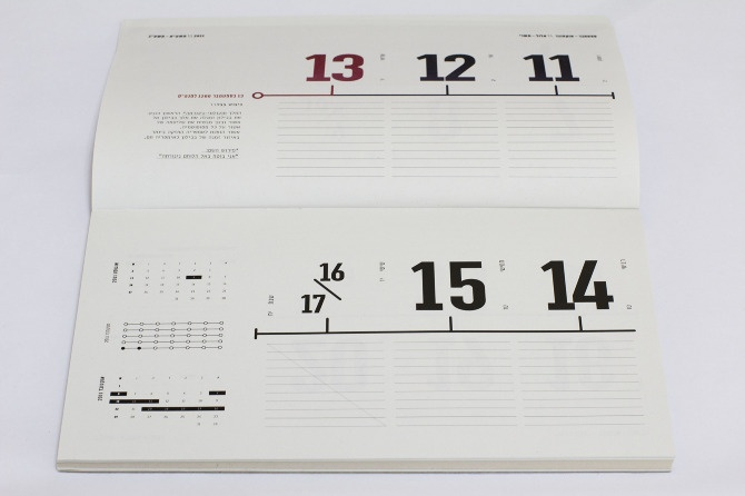 Typographic calendar design - Yarden Gilboa