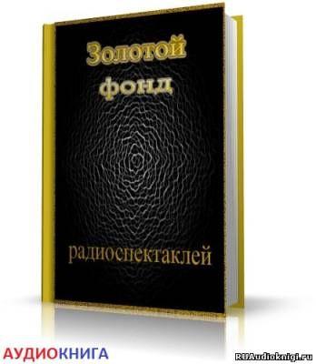 Сборник радиоспектаклей №12