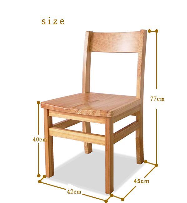 九州育ちのダイニングチェア 無垢 国産。ダイニングチェア 国産チェア 無垢チェア ダイニングのイス 椅子 いす ダイニングチェア 天然木チェア ダイニングセット 木製チェア シンプル ナチュラル 北欧  日本製 完成品 お尻に優しい nade 九州育ちの杉の椅子
