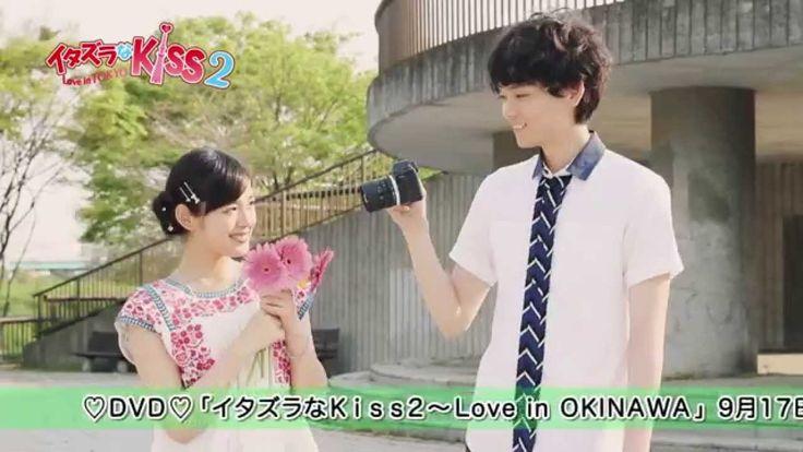イタズラなKiss2~Love in TOKYO タイトルバック(主題歌 Cyntia/KISS KISS KISS)