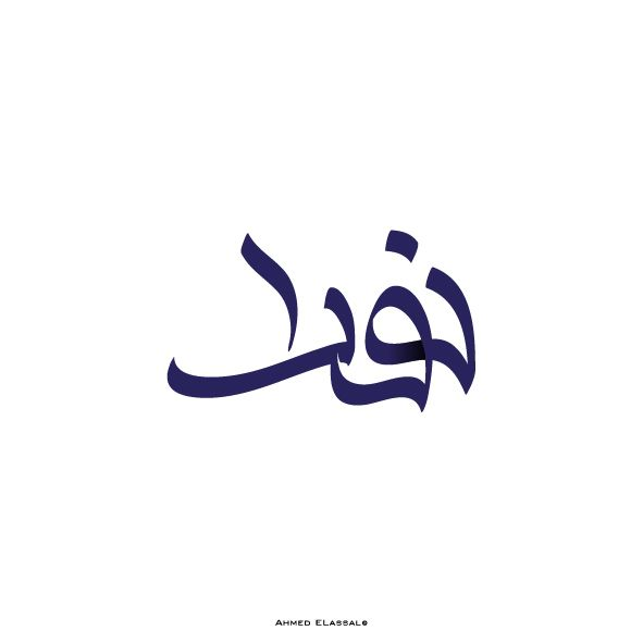 نورا Nora Names Typography Behance Instagram Kufi Arabicdesign Arabic Typography Design G Arabic Calligraphy Art Calligraphy Name Initials Logo Design