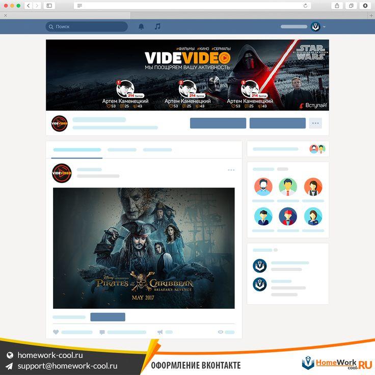 Динамическая обложка для группы VideVideo