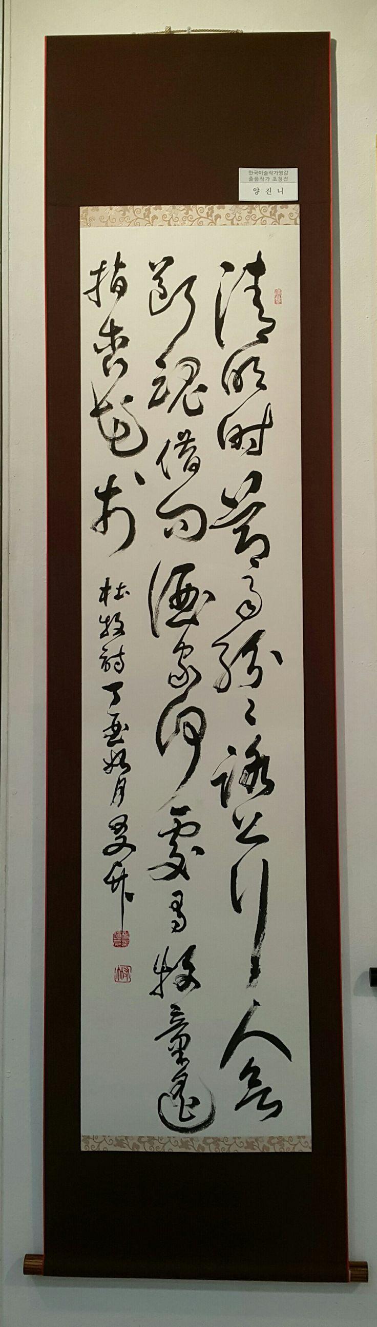 한국 우죽 양진니 (1928~ ) 90세작