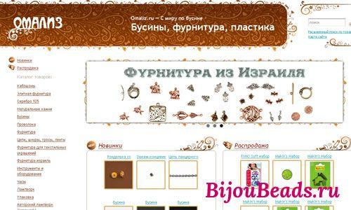 Где купить бисер в Москве. Список магазин, в которых можно купить бисер, бусины и фурнитуру для создания украшений из бисера