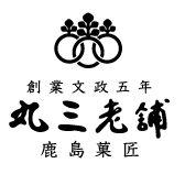 鹿嶋市にある『丸三老舗』さんです。カフェも併設しております。手土産などの商品から和菓子まで様々取り扱っています。