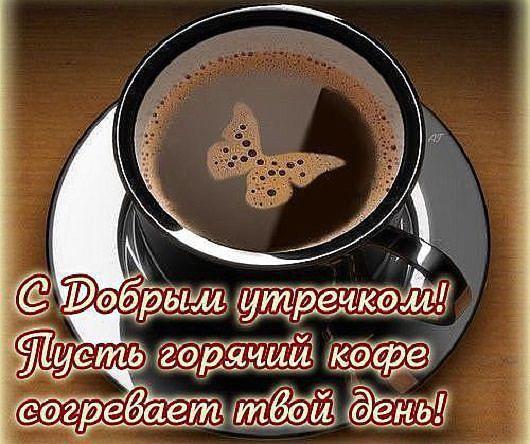 Открытки для, открытки доброе утро хорошего дня с кофе