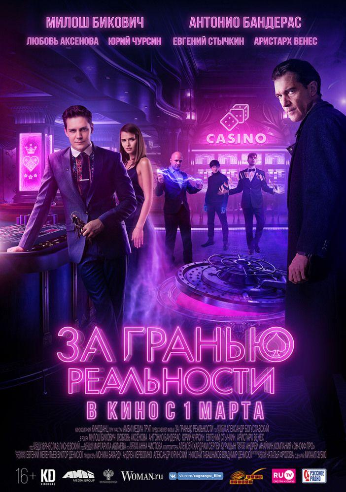 Кино онлайн смотреть бесплатно в хорошем качестве казино как убрать рекламу с казино вулкан из оперы