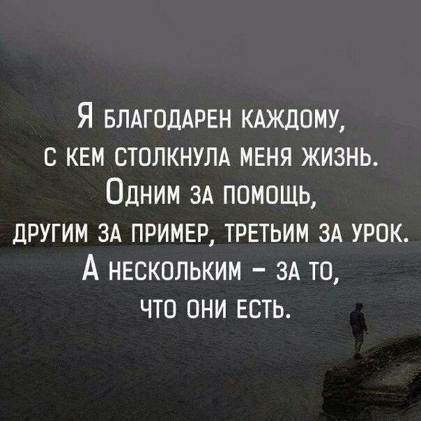 Pin By Linkina Ekaterina On Citaty Aforizmy Mudrost Life Quotes Inspirational Words Uplifting Quotes