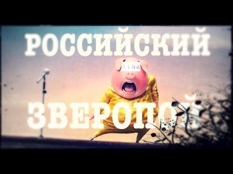 Российский Зверопой.