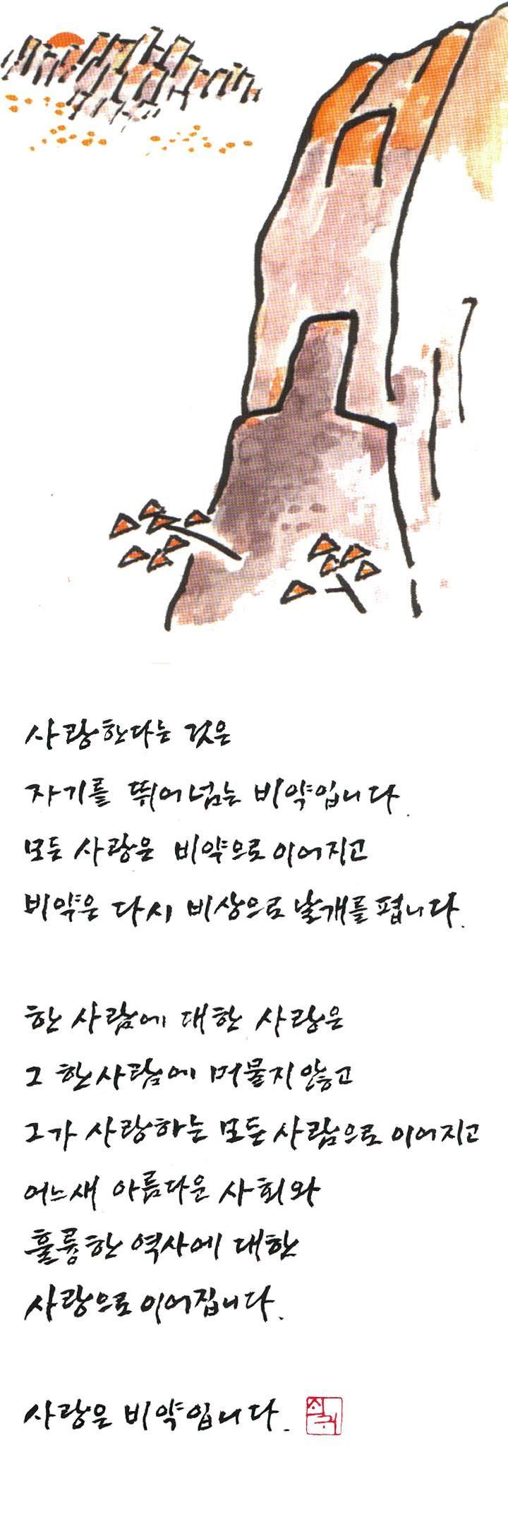 05.사랑의-비약_02_서화_낙관.jpg