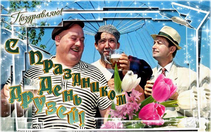Пресвятой богородицы, с днем друзей открытки смешные