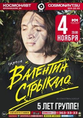 Этой осенью рок бэнд «Валентин Стрыкало» отметит свой 5 летний юбилей большим российским туром.