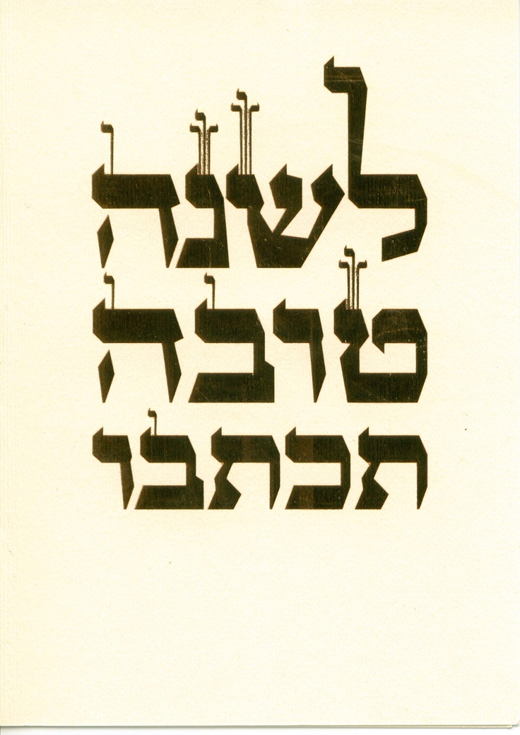 L'Shanah Tovah Tikatevu: May you be inscribed in the book of life for a good year.    A very special Todah Rabah (Thank you very much) to @Christia Williams for learning this Rosh Hashanah greeting and sharing it with me today. :)