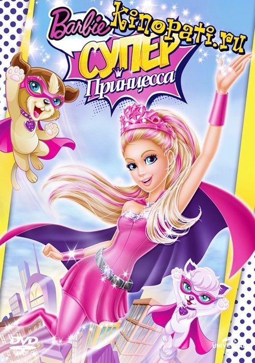 Барби: Супер Принцесса (2015) смотреть мультфильм онлайн