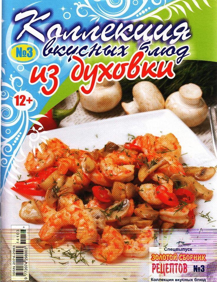 Zolotoy sbornik retseptov spetsvypusk 3 2014 ko by Olga Semenova - issuu
