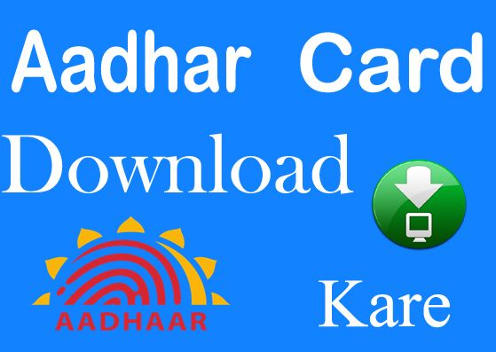aadhar card kaise download karate hai  aadhar card card