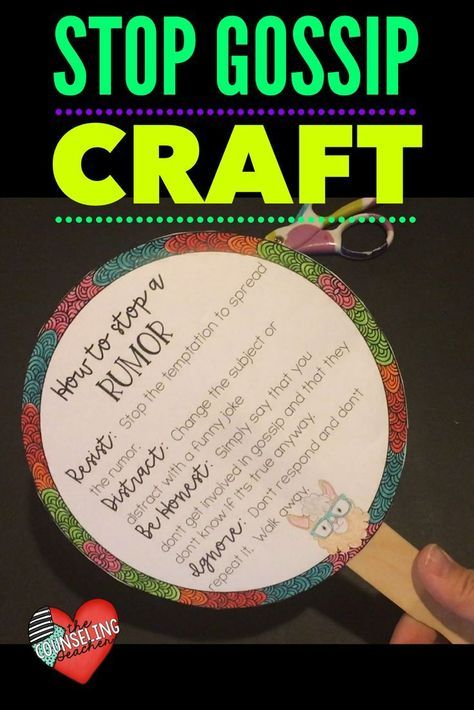 Stop drama in the classroom with this Gossip craft and presentation on rumors. School Counselors and teachers can help students fine tune their friendship skills with this craft.