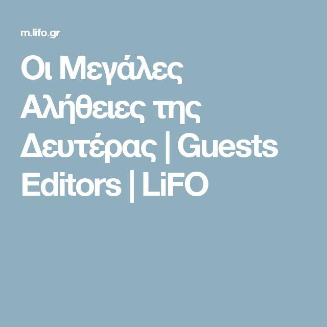 Οι Μεγάλες Αλήθειες της Δευτέρας | Guests Editors | LiFO