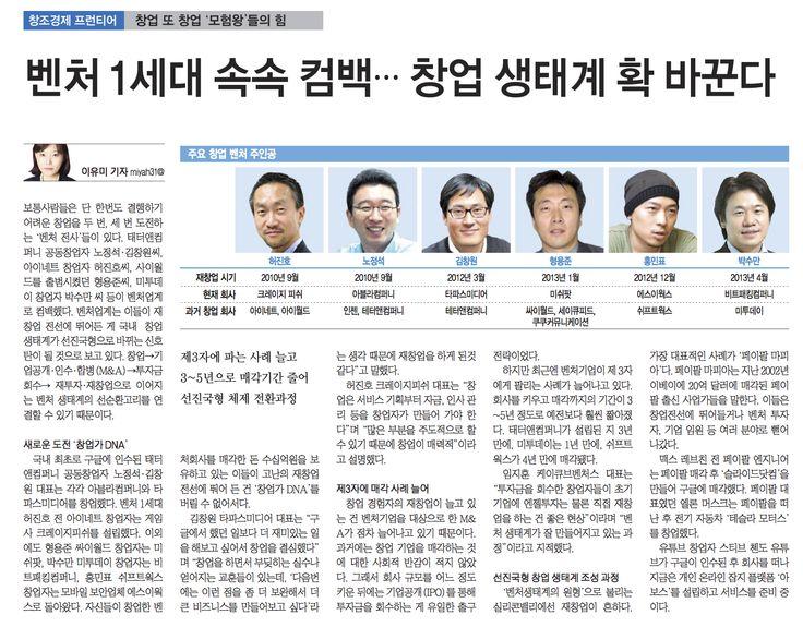[이데일리] 벤처1세대 속속 컴백 .. 창업 생태계 확 바꾼다