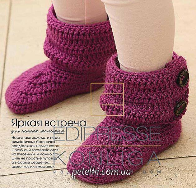 Детские домашние ботиночки/ пинетки-сапожки крючком. МК, описание вязания, схемы