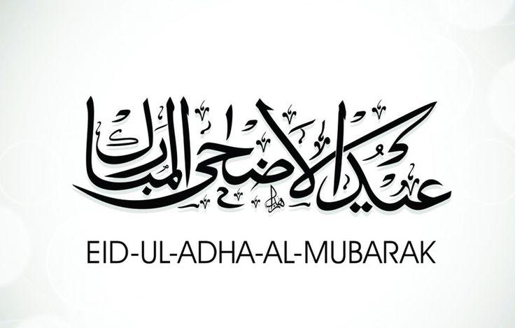 Happy EID Ul Adha Wallpapers - New Greeting Cards 2014 : Greetings ...