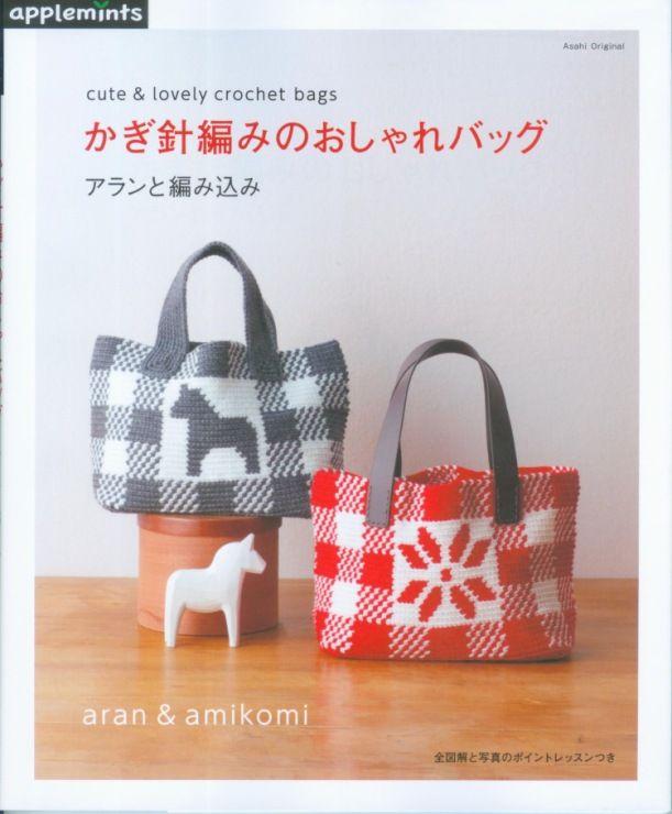 Gallery.ru / Фото #1 - Asahi original. Cute & lovely crochet bags - irinask