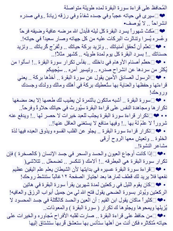 الم حافظ على قراءة سورة البقرة لمده طويلة متواصلة Quran Quotes Islam