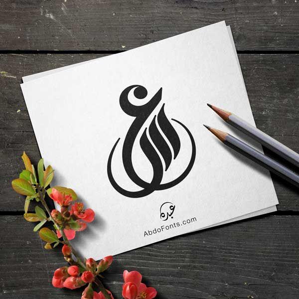 شعار حرف ع س الخط السنبلي Abdo Fonts Initials Logo Design Clip Art Frames Borders Dog Logo Design