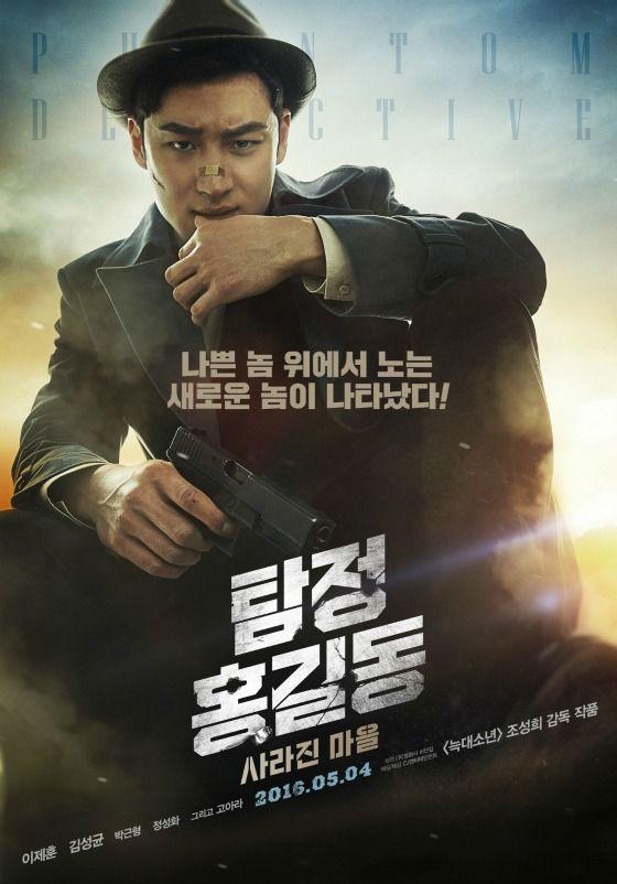 Lee Je-hoon turns Phantom Detective for comic-action-noir Detective Hong Gil-dong » Dramabeans Korean drama recaps