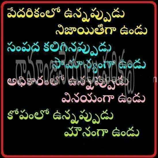 287 Best Images About Telugu Quotes On Pinterest