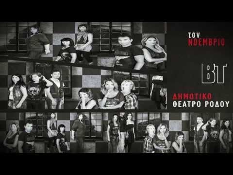 """Bedtime Stories"" απ'την Θεατρική Ομάδα ΠΡΑΞΙΣ - Tranzistoraki's Page!"