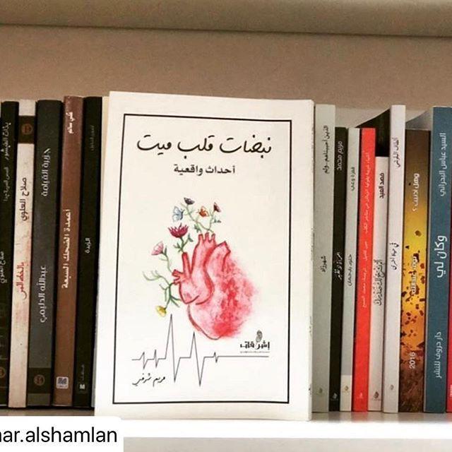 Repost Samar Alshamlan اسم الكتاب نبضات قلب ميت للكاتبة مريم Repost Samar Alshamlan اسم الكتاب Book Cover Cover Books