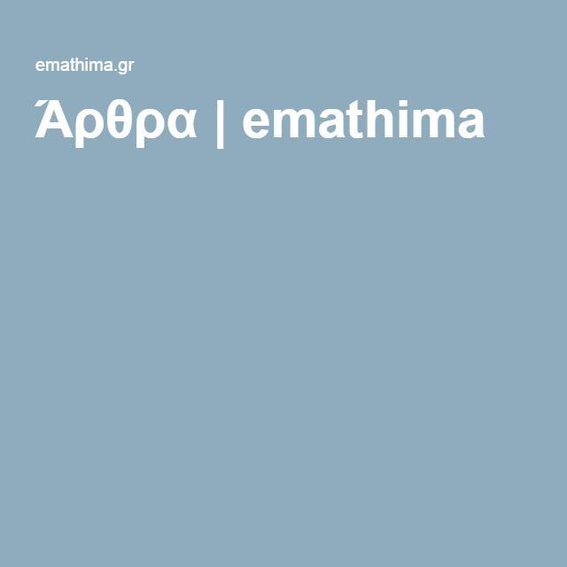Άρθρα | emathima