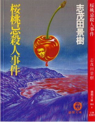 「桜桃忌殺人事件」志茂田景樹 徳間文庫 1984年10月(昭和59年)