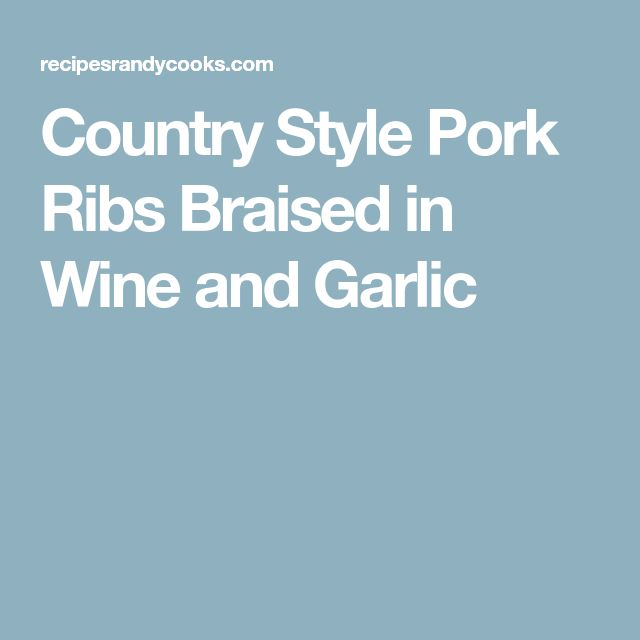 Country Style Pork Ribs Braised in Wine and Garlic