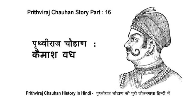 Rajputana Shayari: Prithviraj Chauhan History Part 16 - कैमाश वध