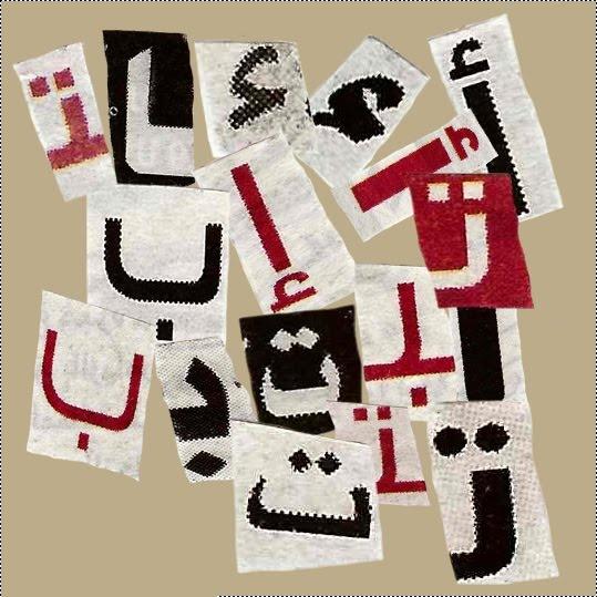 كلمات عربية في لغات أجنبية ~ من أجمل ما قرأت
