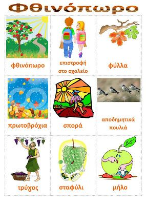 dreamskindergarten Το νηπιαγωγείο που ονειρεύομαι !: Οι 4 εποχές στο νηπιαγωγειο μέσα από λίστες αναφοράς