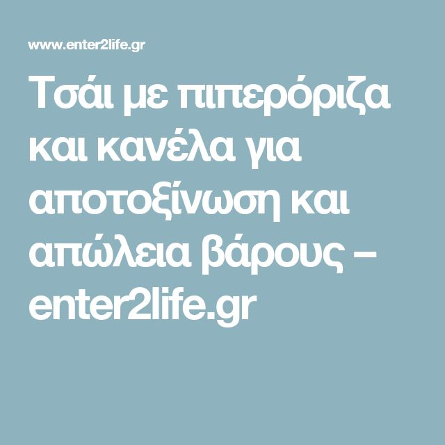 Τσάι με πιπερόριζα και κανέλα για αποτοξίνωση και απώλεια βάρους – enter2life.gr